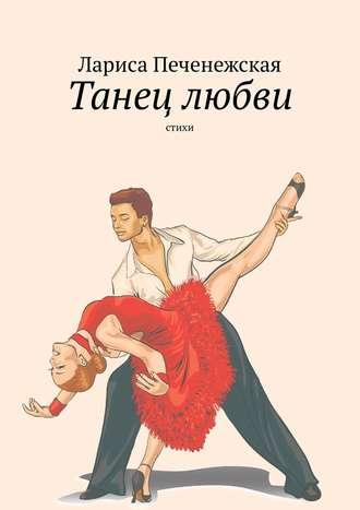 Лариса Печенежская, Танец любви. Стихи