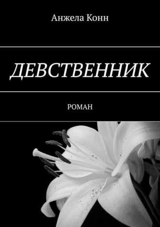 Анжела Конн, Девственник. Роман