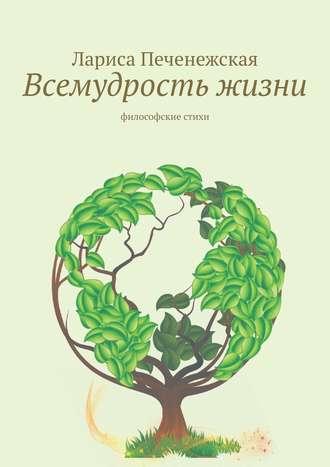 Лариса Печенежская, Всемудрость жизни. Философские стихи