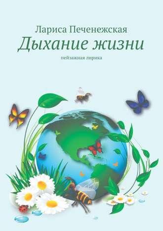 Лариса Печенежская, Дыхание жизни. Пейзажная лирика