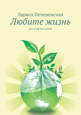 Лариса Печенежская, Любите жизнь. Философская лирика