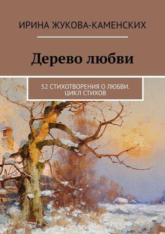 Ирина Жукова-Каменских, Дерево любви. 52 стихотворения о любви. Цикл стихов