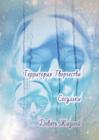 Валентина Спирина, Сосульки. Девять Жизней