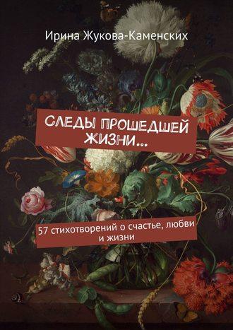 Ирина Жукова-Каменских, Следы прошедшей жизни… 57стихотворений осчастье, любви ижизни
