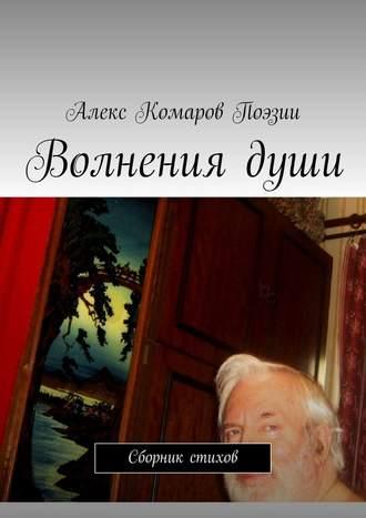 Алекс Комаров Поэзии, Волнениядуши. Сборник стихов