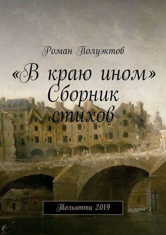 Роман Полуэктов, «Вкраю ином». Сборник стихов. Тольятти2019