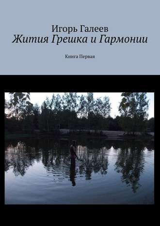 Игорь Галеев, Жития Грешка и Гармонии. Книга Первая
