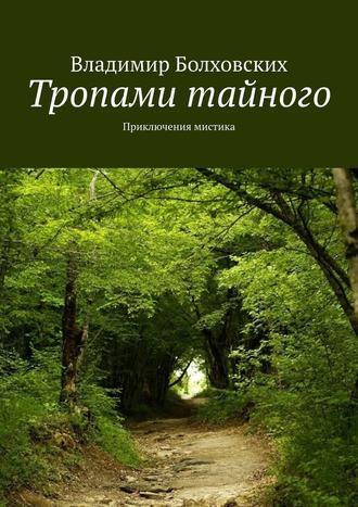 Владимир Болховских, Тропами тайного. Приключения мистика