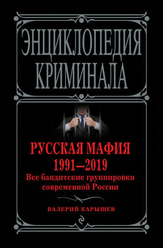 Валерий Карышев, Русская мафия 1991—2019. Все бандитские группировки современной России