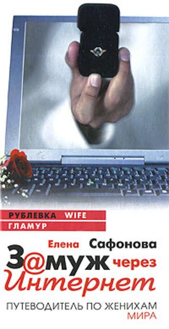 Елена Сафонова, Замуж через Интернет. Путеводитель по женихам мира