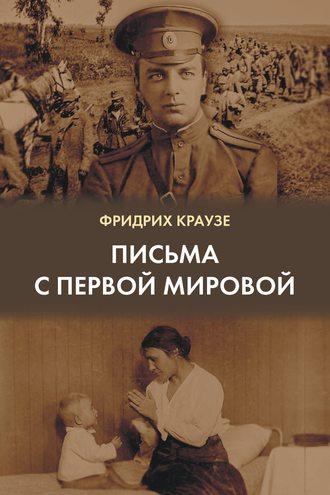 Фридрих Краузе, Оскар Краузе, Письма с Первой мировой (1914–1917)