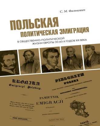 Светлана Фалькович, Польская политическая эмиграция в общественно-политической жизни Европы 30−60-х годов XIX века