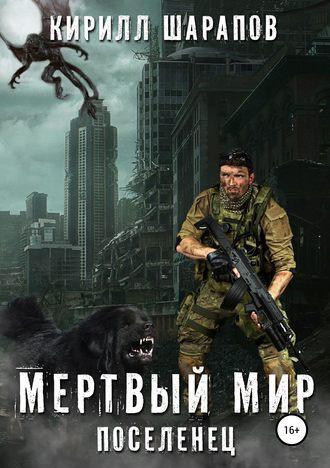 Кирилл Шарапов, Мертвый мир. Поселенец