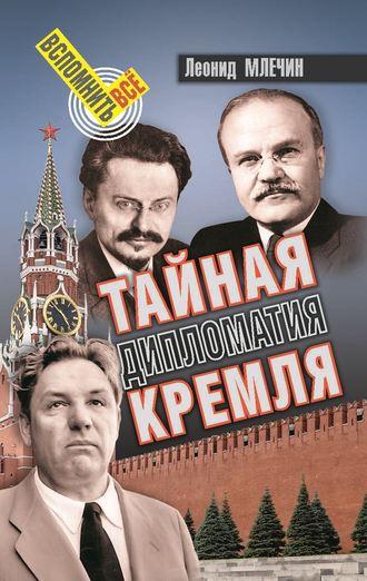 Леонид Млечин, Тайная дипломатия Кремля
