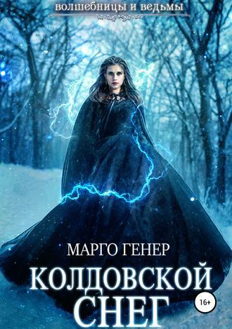 Марго Генер, Колдовской снег