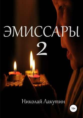 Николай Лакутин, Эмиссары 2
