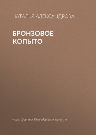 Наталья Александрова, Бронзовое копыто