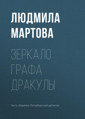 Людмила Мартова, Зеркало графа Дракулы