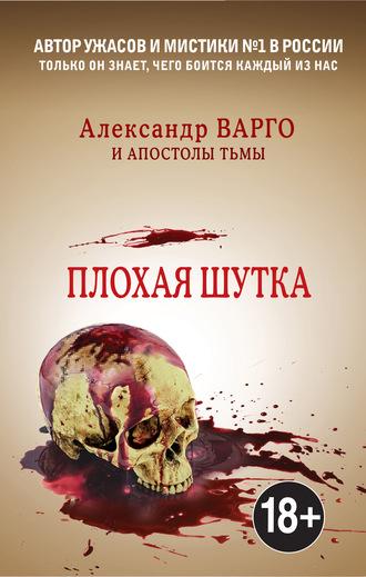 Александр Варго, Иван Миронов, Плохая шутка