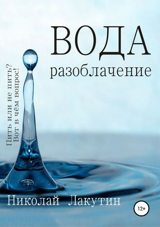 Николай Лакутин, Вода. Разоблачение