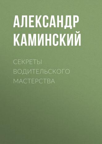 Александр Каминский, Секреты водительского мастерства