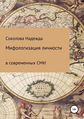 Надежда Соколова, Мифологизация личности в современных СМИ