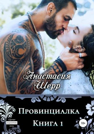 Анастасия Шерр, Провинциалка. Книга первая