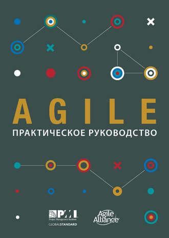 Коллектив авторов, Agile. Практическое руководство