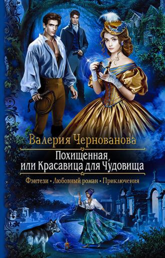 Валерия Чернованова, Похищенная, или Красавица для Чудовища