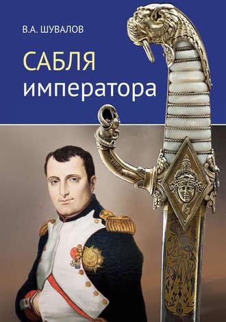 Владлен Шувалов, Сабля императора