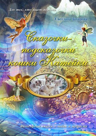 Светлана Захарова, Сказочки-подсказочки кошки Катейки