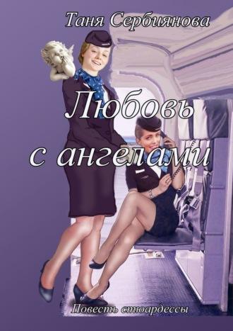 Таня Сербиянова, Любовь с ангелами