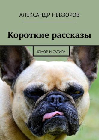 Александр Невзоров, Короткие рассказы. Юмор и сатира