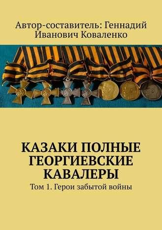 Геннадий Коваленко, Казаки полные Георгиевские кавалеры. Том 1. Герои забытой войны