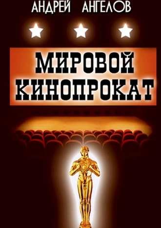 Андрей Ангелов, Мировой кинопрокат