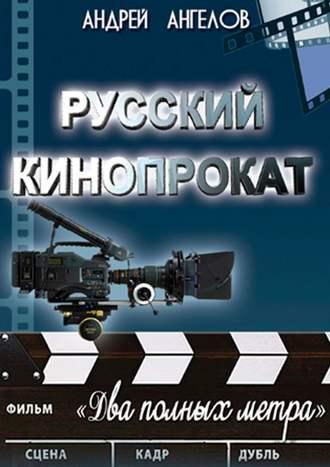 Андрей Ангелов, Русский кинопрокат