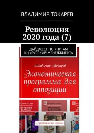 Владимир Токарев, Революция 2020года (7). Дайджест покнигам КЦ «Русский менеджмент»