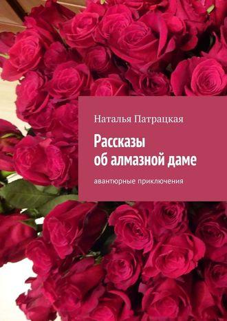 Наталья Патрацкая, Рассказы об алмазной даме. Авантюрные приключения