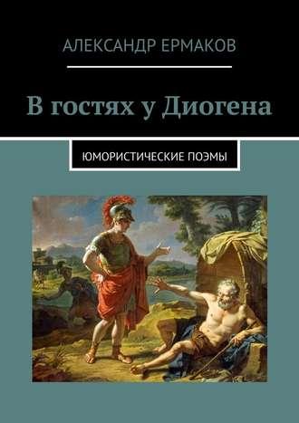 Александр Ермаков, Вгостях уДиогена. Юмористические поэмы