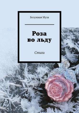 Безумная Муза, Роза вольду. Стихи