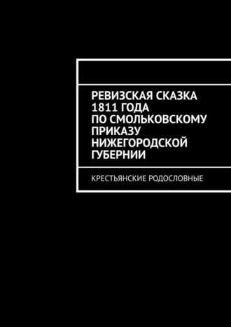 Наталья Козлова, Ревизская сказка 1811 года по Смольковскому приказу Нижегородской губернии. Крестьянские родословные
