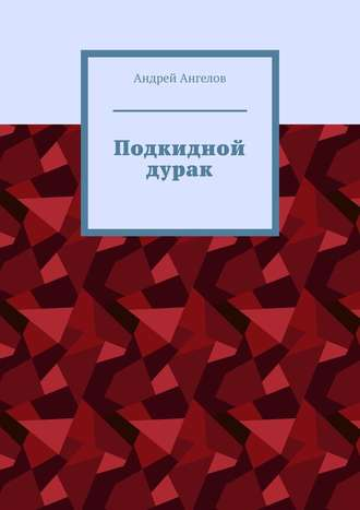 Андрей Ангелов, Подкидной дурак