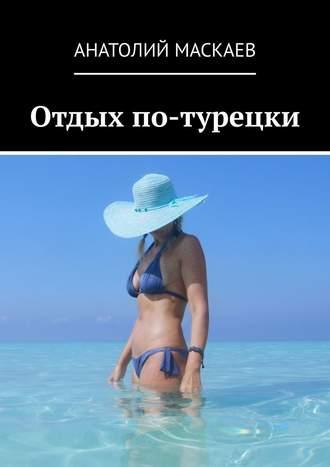 Анатолий Маскаев, Отдых по-турецки