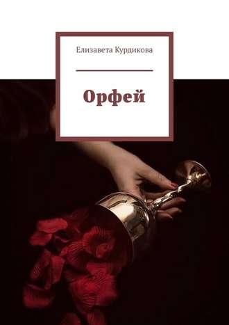 Елизавета Курдикова, Орфей