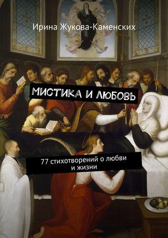 Ирина Жукова-Каменских, Мистика илюбовь. 77стихотворений олюбви ижизни