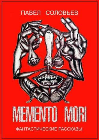 Memento mori. Фантастические рассказы