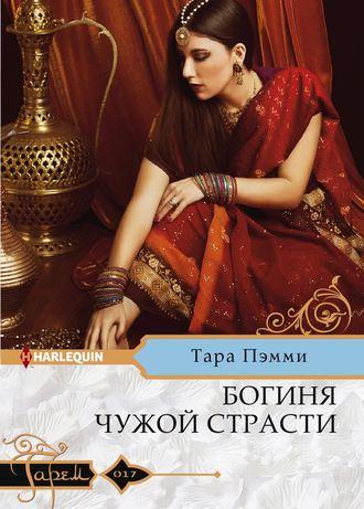 Тара Пэмми, Богиня чужой страсти