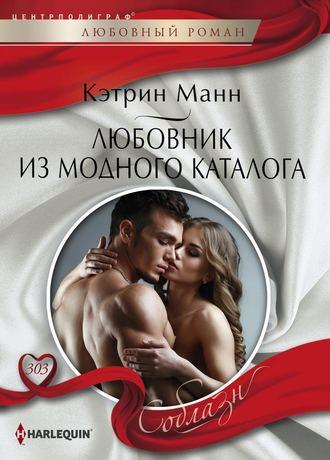 Кэтрин Манн, Любовник из модного каталога