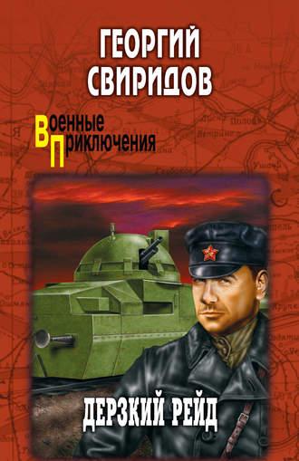 Георгий Свиридов, Дерзкий рейд
