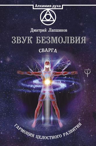 Дмитрий Лапшинов, Звук безмолвия. Сварга. Гармония целостного развития